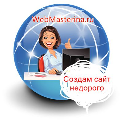 ВебМастерина логотип