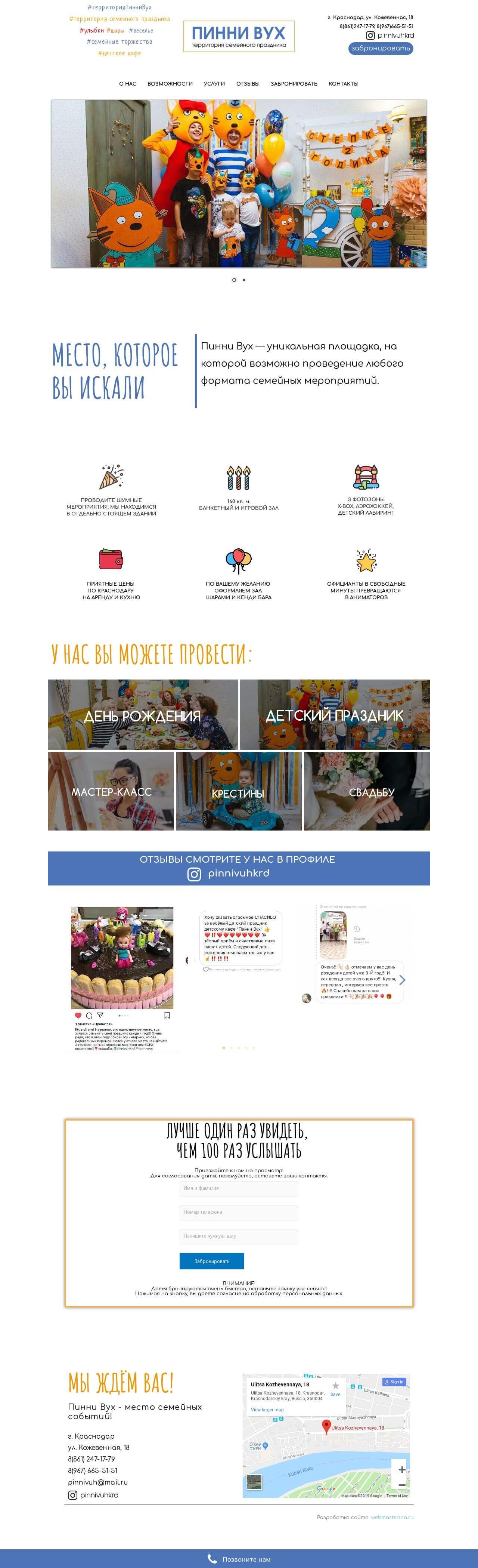 сайт для детского кафе
