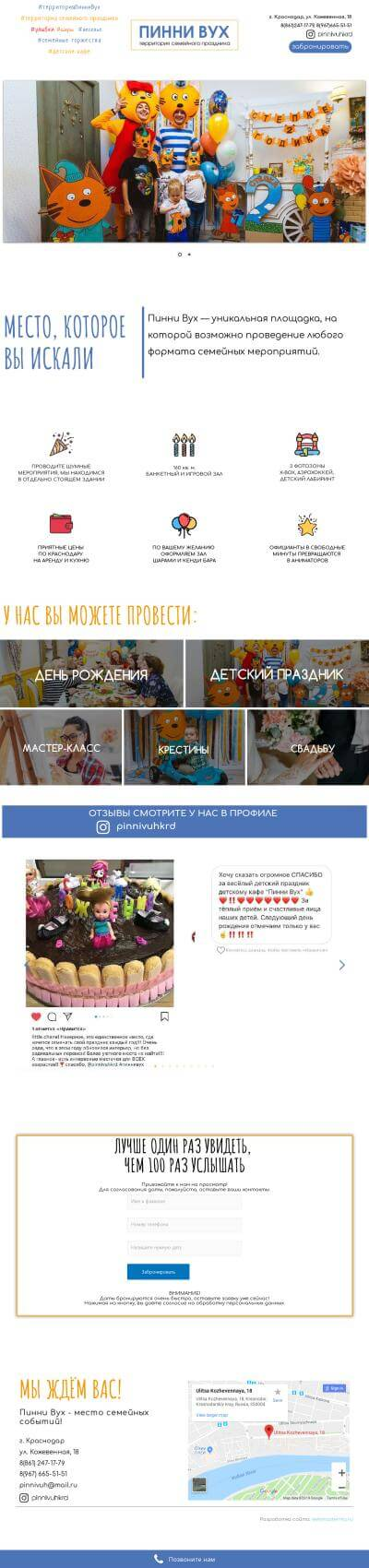 Разработка сайта для детского кафе
