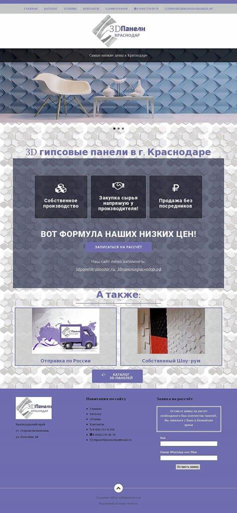 3d-панели, сайт